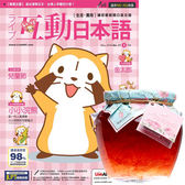 《Live互動日本語》朗讀CD版 1年12期 贈 Rosadoli保加利亞羅絲多麗蜂蜜玫瑰茶(680g/罐)