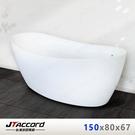 【台灣吉田】2772 元寶型壓克力獨立浴缸