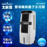 【大家源】50L雙渦輪負離子水冷扇 TCY-8919《刷卡分期+免運》