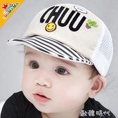 嬰兒帽子春夏薄款網眼鴨舌帽0-1-2歲寶寶棒球帽防曬遮陽帽男女童 ◣歐韓時代◥