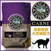*KING WANG*【含運】美國托斯卡Tuscan《低敏無穀天然貓糧(火雞+雞肉+蔬果)》5磅