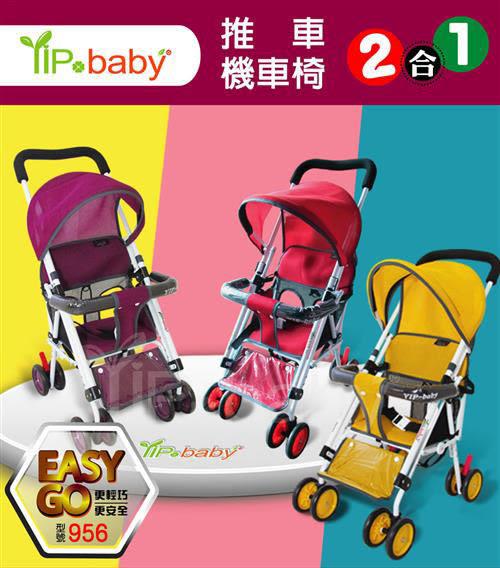 【奇買親子購物網】YIP-baby 956可躺式機車椅推車