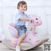 搖搖馬 寶寶搖椅嬰兒塑料帶音樂搖搖馬大號加厚兒童玩具1-6周歲小木馬車 igo阿薩布魯