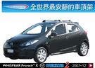 ∥MyRack∥WHISPBAR FLUSH BAR Mazda 2 馬2  專用車頂架∥全世界最安靜的行李架 橫桿∥