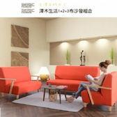 【久澤木柞】WF 澤木生活 1+2+3 布沙發組合 亞麻布-芥綠