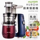 ( 加購送棉被 ) ~ 韓國原裝 HUROM 蔬果慢磨機 喬治亞羅設計 料理機 果汁機 研磨機