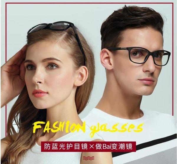 雙十二狂歡購慕莎防輻射眼鏡男藍光無度數女大框抗疲勞平面電腦手機近視睛護目