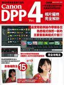 (二手書)Canon DPP 4相片編修完全解析