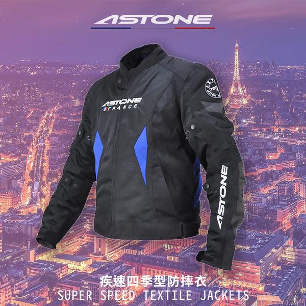 [中壢安信] ASTONE 疾速 四季型 防摔衣 黑藍 3D立體剪裁 內裡可拆 透氣網眼布料 七件式護具