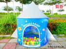 【億達百貨館】20611全新 折疊兒童帳篷-兒童海洋球池遊戲屋 室內外球池  仿真火箭帳篷/火箭城堡