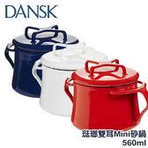 【限宅配】Dansk 琺瑯雙耳砂鍋 Mini 560ml【BG Shop】3款可選