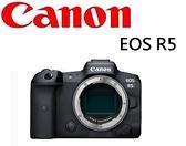 名揚數位 (分12/24期0利率) CANON EOS R5 單機身 4500萬畫素 暗部對焦-6EV 佳能公司貨 保固一年