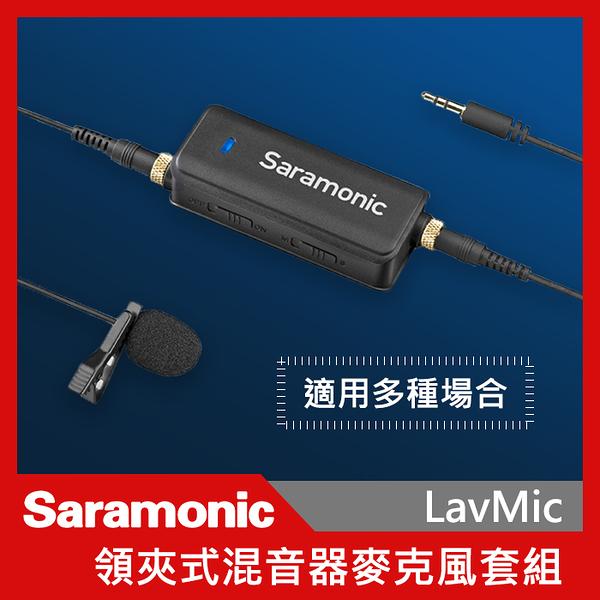 Saramonic 楓笛 LavMic 混音器麥克風 混音器 領夾式 雙聲道 手機 相機 直播 採訪 屮W1 V4