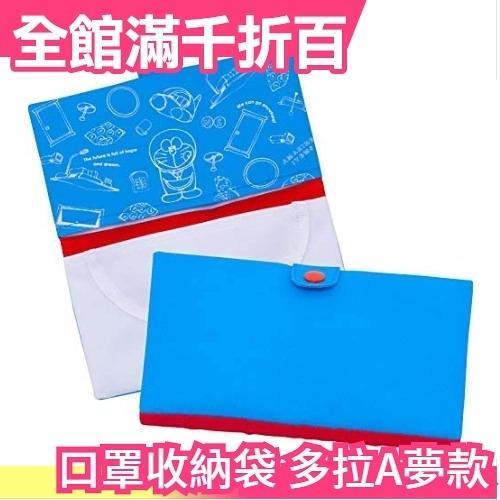 【長夾型】日本 口罩收納袋 新舊可分隔 可放面紙 護墊 方便攜帶 收納包 口罩套【小福部屋】