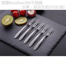 德國Kunzhan304不銹鋼水果,甜品叉組(10支/組)