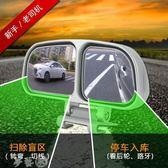 後視鏡 汽車倒車後視鏡小圓鏡輔助鏡 看後輪盲區盲點雙鏡片廣角鏡大視野  夢藝家