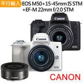 CANON EOS M50+15-45mm+EF-M 22mm STM 雙鏡組*(中文平輸)