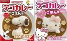 日本 三麗鷗 HelloKitty/史努比/拉拉熊/湯瑪士 飯糰模具/印模 咖哩飯/燴飯模型 壓模器