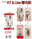 88柑仔店~GARMMA Hello Kitty X Line iPhone7 Plus 4.7吋  防摔保護殼 手機殼 軟套