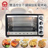 【J SPORT】晶工牌 30L 雙溫控不鏽鋼旋風烤箱(JK-7303)