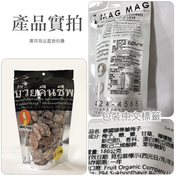 泰國 MagMag 還魂梅 186g 頭等艙零食 無籽梅肉 梅乾 梅子果乾 調製梅子【PQ 美妝】NPRO