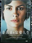 挖寶二手片-0B06-388-正版DVD-電影【泰芮絲的寂愛人生/零售版】-艾蜜莉的異想世界-奧黛莉朵杜(直