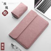蘋果聯想戴爾華碩小米筆記本macbook電腦包11內膽包air13.3寸【交換禮物】
