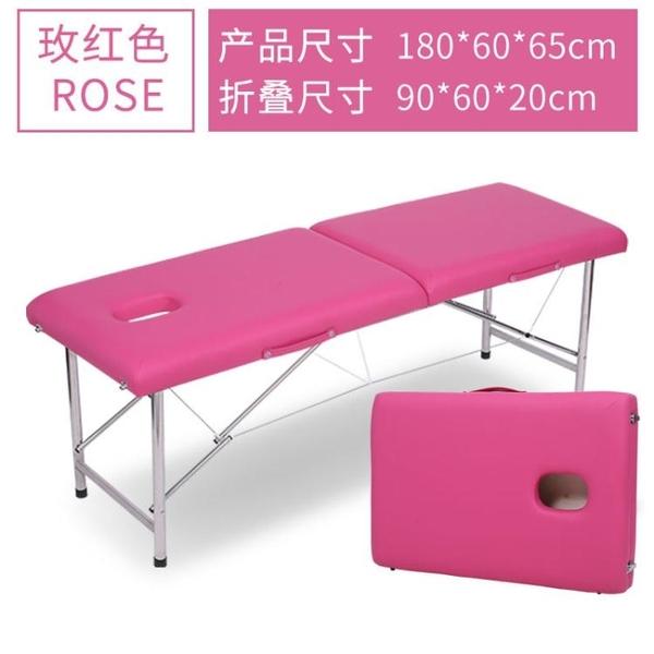 摺疊便攜式原始點按摩床家用艾灸紋繡身推拿理療美容床手提WY 淇朵市集
