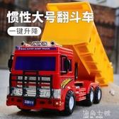 大號慣性翻斗車工程車超大運輸卡車大貨車小汽車男孩玩具 海角七號