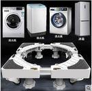 洗衣機底座置物架洗衣機墊洗衣機底座加粗加...