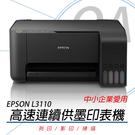 【高士資訊】EPSON L3110 高速 三合一 原廠連續供墨 複合機