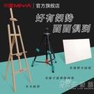 米婭新品 畫架支架式摺疊畫板便攜手搖畫架 實木畫架木制支架式成人兒童WD 小时光生活館