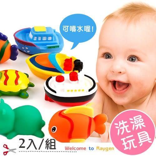 寶寶洗澡玩具 漂浮軟膠 可噴水 2入/組