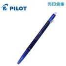 PILOT 百樂 LFBS-18UF-L 藍色 0.38 按鍵魔擦鋼珠筆 1支