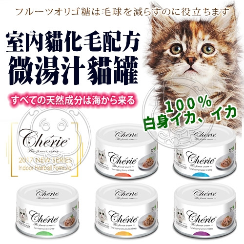 【🐱🐶培菓寵物48H出貨🐰🐹】Cherie法麗》室內貓化毛配方微湯汁貓罐-80g
