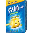 【免運★福利品 即期品】克補B群+鋅 30錠 (保存期限2021/04/18)