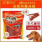*WANG*日本 Pet'sMountain 犬用沛斯特雞肉條 500g