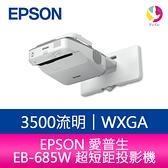 分期0利率 EPSON 愛普生 EB-685W 3500流明超短距高亮彩教學互動WXGA投影機 公司貨 原廠3年保固