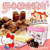Hello Kitty 甜心綜合禮盒 510g【櫻桃飾品】【30157】