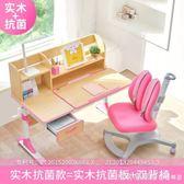 實木兒童書桌學習桌寫字桌椅套裝小學生家用可升降女孩男孩課桌椅 NMS漾美眉韓衣