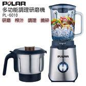 【POLAR普樂】多功能調理研磨機 PL-6010