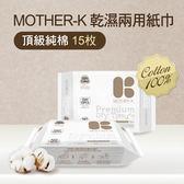 韓國MOTHER-K頂級乾濕兩用紙巾-純棉