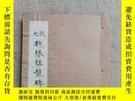 二手書博民逛書店民國線裝罕見魏張猛龍碑Y9322
