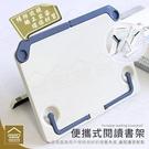 便攜式折疊讀書架 可放包包看書架 閱讀架 平板架 文件架 樂譜架 書架【SA019】《約翰家庭百貨