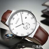 手錶男士皮帶防水男錶時尚潮流腕表商務休閒精鋼石英錶沉穩大氣紳士 igo電購3C