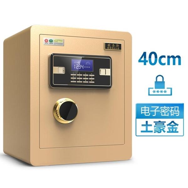 指紋保險櫃 家用密碼保險箱 辦公保管箱小型防盜40cm高報警 快速出貨