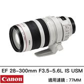 Canon EF 28-300mm f/3.5-5.6L IS USM 旅遊鏡首選 台灣佳能公司貨 德寶光學