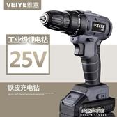 電鑽便攜電鑽25V 充電鑽鋰電鑽家用手電鑽手鑽電動螺絲刀充電式電鑽朵拉朵YC