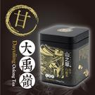 【山之翠】大禹嶺 高冷烏龍茶(75克/二兩裝)黑色罐裝 濃香型