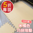 黑五5折專區 【CP004】經典小素面(米橘款)巧拼地墊18片裝 家購網